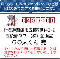 Gota-kun