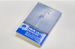 歴史小説「散華 ー土方歳三ー」改訂版