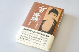 歴史ノンフィクション「女の海溝 〜トネ・ミルンの青春〜」