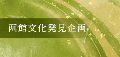 函館文化発見企画