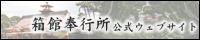 箱館奉行所公式ウェブサイト