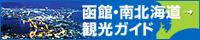 函館・南北海道観光ガイド