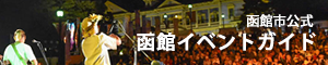 函館イベントガイド(函館市公式)