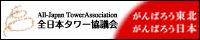 全日本塔台協議會