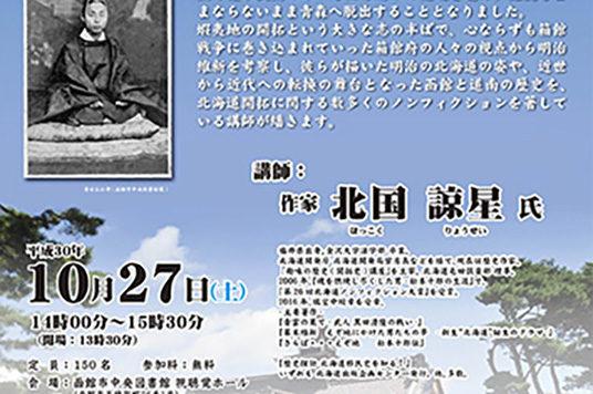 """第47回 函館文化発見企画 講演会「公家・清水谷公考の""""青雲の志""""とその挫折」"""