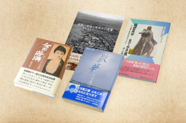 函館文化発見企画・五稜郭タワー刊行書籍
