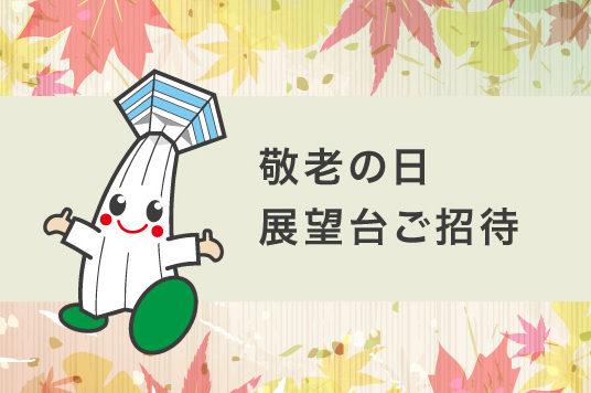 【中止】敬老の日・展望台ご招待