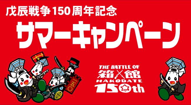 戊辰戦争150周年記念サマーキャンペーン