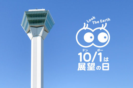 Oct. 1 is Observation Day☆