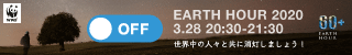 EARTH HOUR 2020(アースアワー)