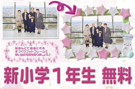 親子でのぼっタワー ※函館・道南地区在住の新小学1年生限定