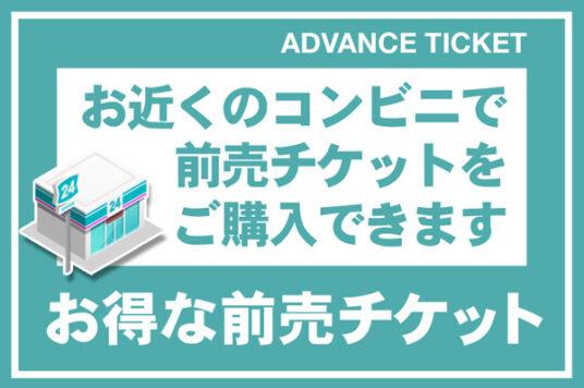 「お得な前売チケット」のご案内☆
