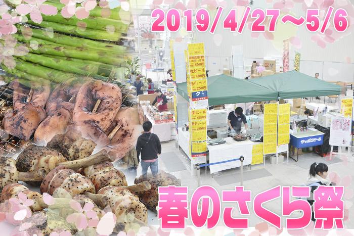 「春のさくら祭り」開催のお知らせ