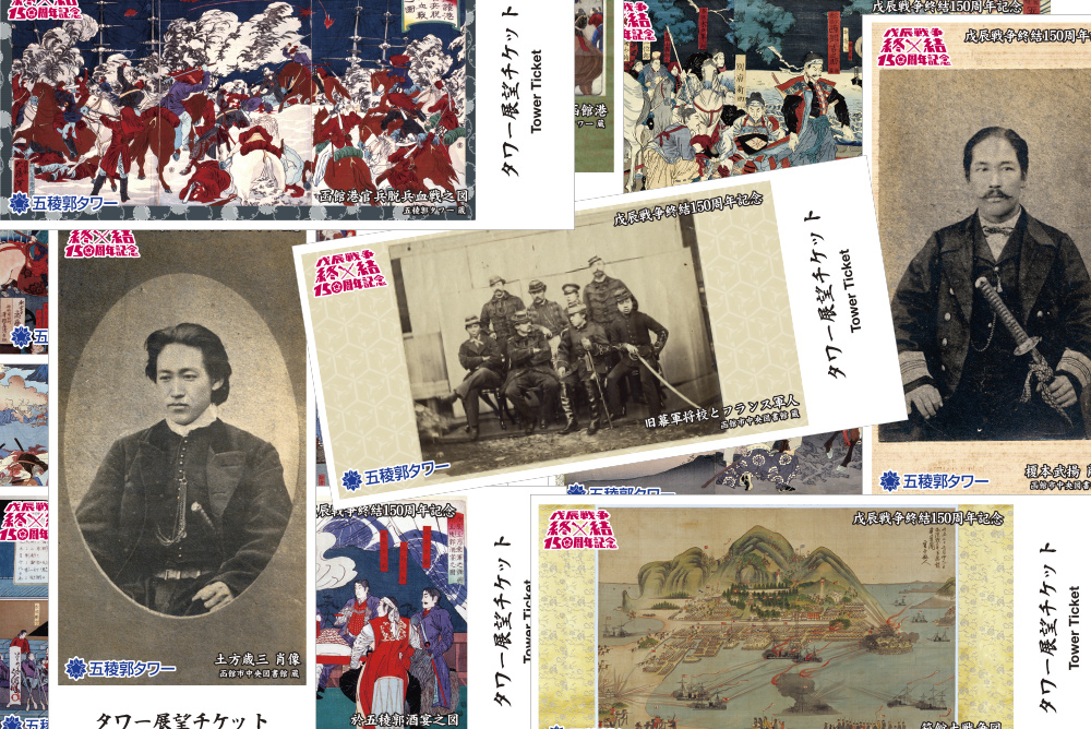 戊辰戦争終結150周年記念 特別チケット発行中(期間限定)