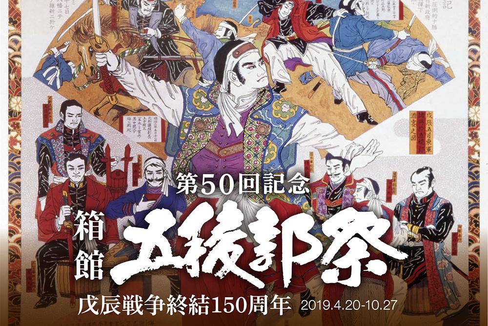 第50回記念 箱館五稜郭祭 <戊辰戦争終結150周年>