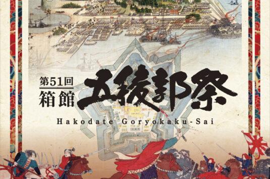 「第51回  箱館五稜郭祭」縮小開催のお知らせ