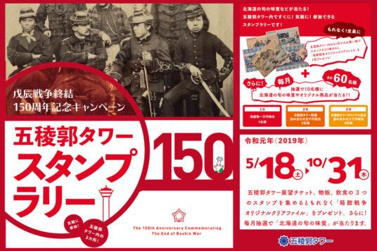 戊辰戦争終結150周年記念『五稜郭タワースタンプラリー』開催中です☆