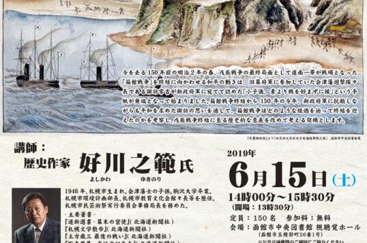 第48回 函館文化発見企画 講演会「箱館戦争を終わらせた男―会津遊撃隊長・諏訪常吉」