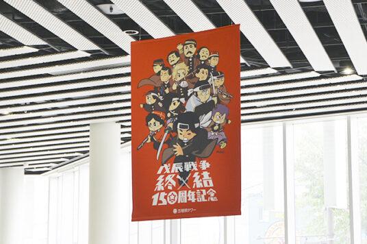 戊辰戦争終結150周年記念『サマーキャンペーン』開催中です☆