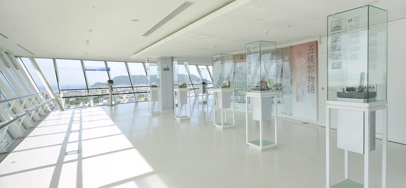 展望2階(地上90m)・ 展示スペース「五稜郭歴史 回廊」