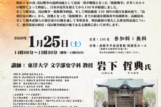第49回 函館文化発見企画 講演会 戊辰戦争を総括する-「鳥羽伏見の戦い」から「江戸無血開城」、そして「箱館戦争」へ