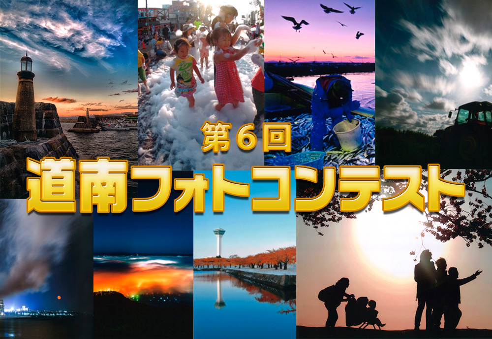 第6回 道南フォトコンテスト 入賞作品発表