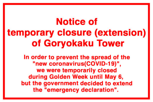 Notice of temporary closure (extension) of Goryokaku Tower