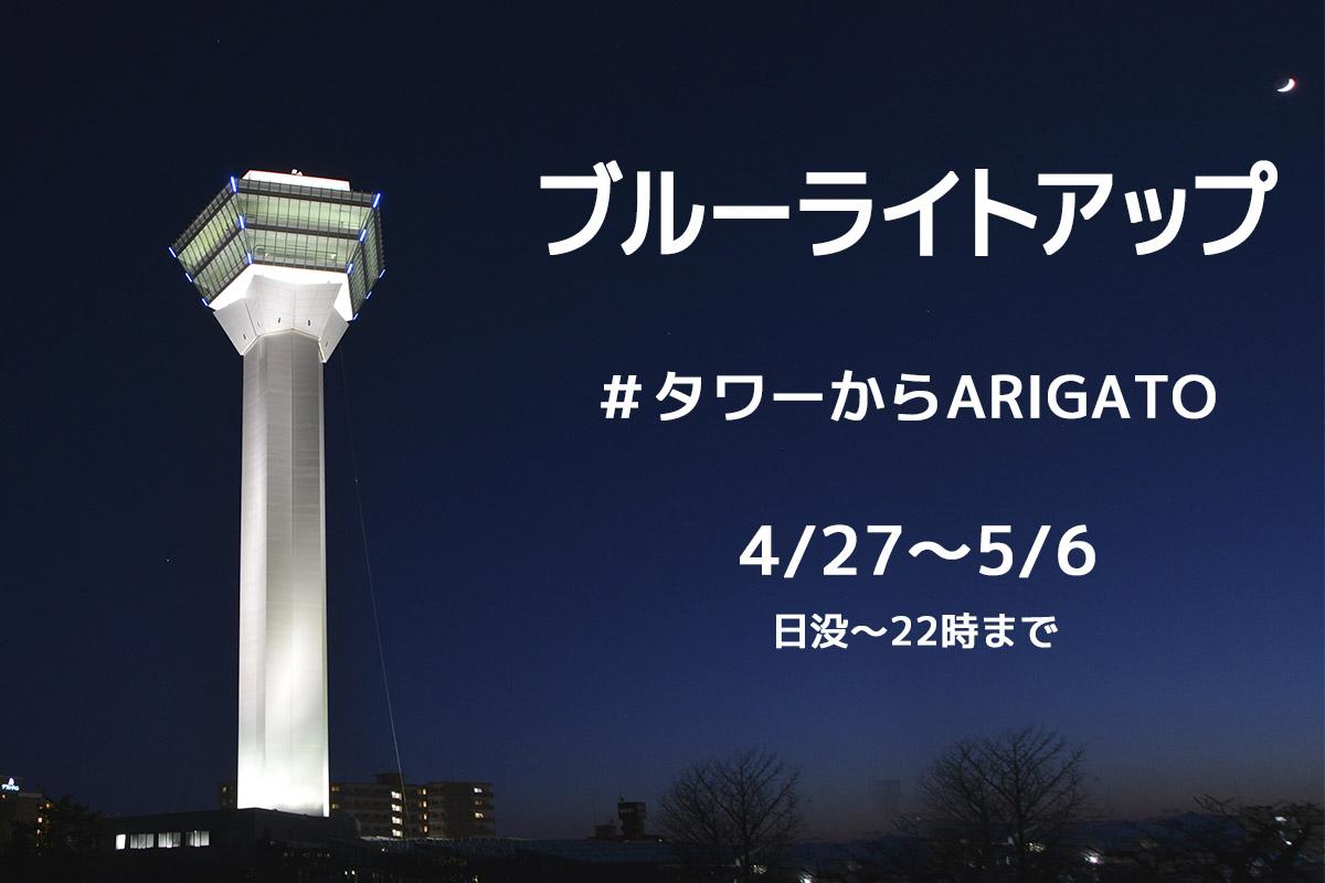 ブルーライトアップ 「#タワーからARIGATO」