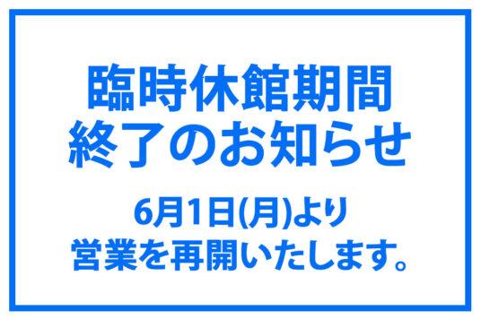 五稜郭タワー臨時休館期間終了(6/1営業再開)のお知らせ