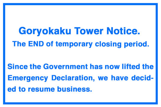 Goryokaku Tower Notice. The END of temporary closing period.