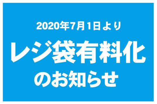 レジ袋有料化 のお知らせ(2020年7月1日より)