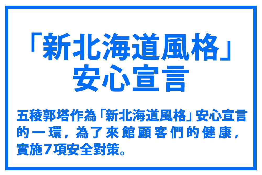 「新北海道風格」安心宣言