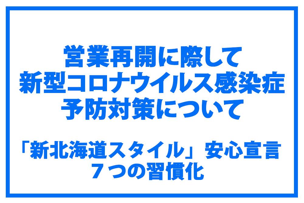 函館 新型 コロナ