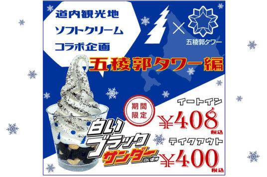 【期間限定】山川牛乳スペシャルソフトと有楽製菓 北海道限定 白いブラックサンダーの期間限定コラボ