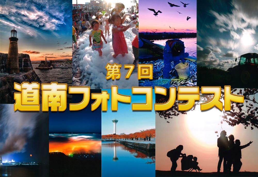 第7回 道南フォトコンテスト 作品募集のお知らせ