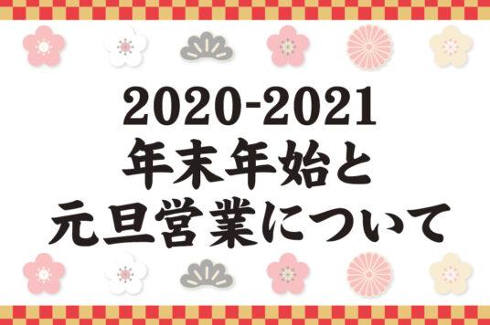 2020-2021 年末年始と元旦営業について