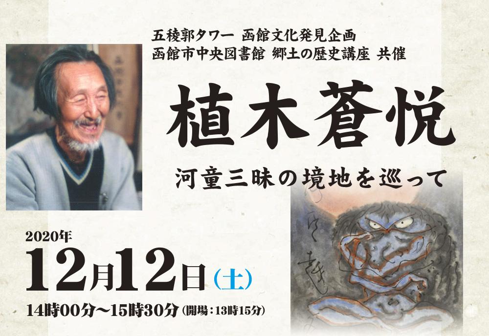 第50回 函館文化発見企画 講演会 「植木蒼悦 河童三昧の境地を巡って」