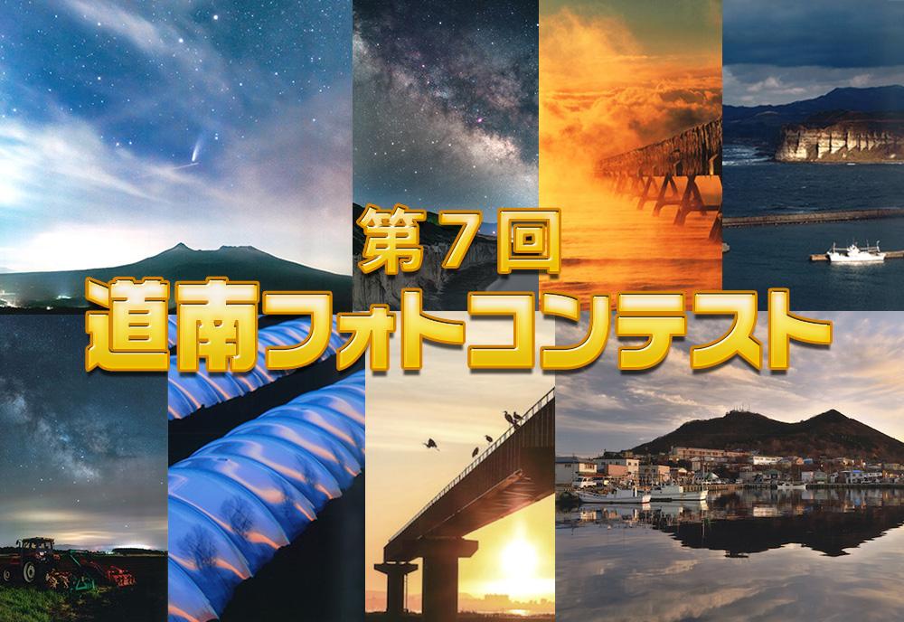 第7回 道南フォトコンテスト 入賞作品発表