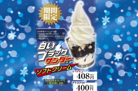 【五稜郭タワー限定】白いブラックサンダー ソフトクリーム発売開始です🍦