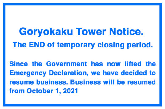 Goryokaku Tower Notice. The END of temporary closing period.
