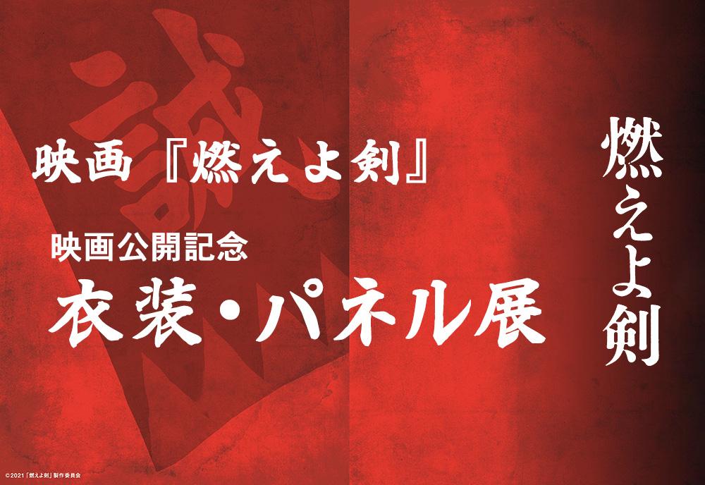 映画「燃えよ剣」 衣装・パネル展