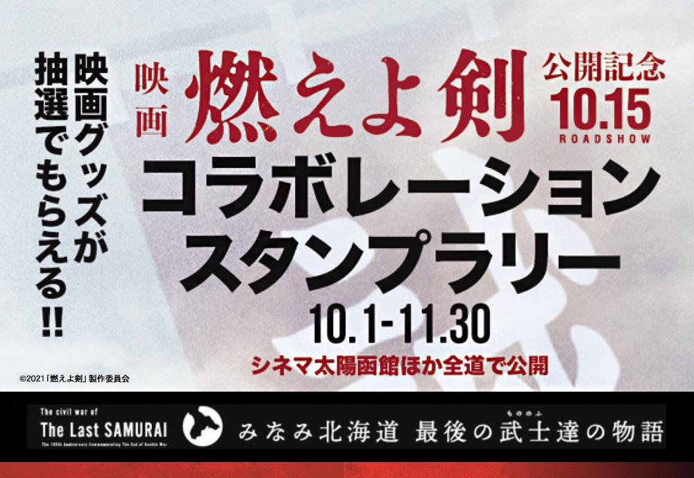 映画「燃えよ剣」 コラボレーションスタンプラリー